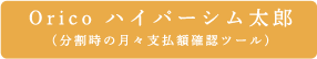 オリコハイパーシム太郎