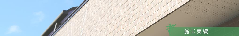 施工実績-外壁塗装