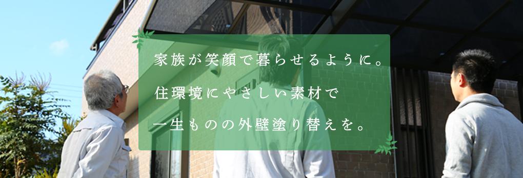 家族が笑顔で暮らせるように。住環境にやさしい素材で、一生ものの外壁粗糖を。埼玉県上尾市の外壁塗装会社 - 小林塗装